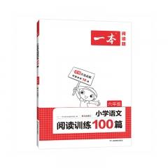 2022一本·小学语文阅读训练100篇六年级湖南教育出版社新华书店正版图书