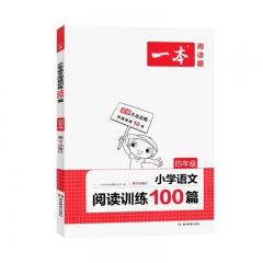 2022一本·小学语文阅读训练100篇四年级湖南教育出版社新华书店正版图书