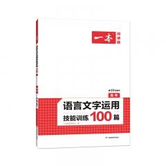 2022一本·语言文字应用技能训练100篇(高考)新华书店正版图书