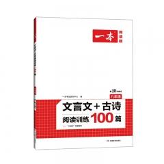 2022一本文言文+古诗阅读训练100篇(八年级)新华书店正版图书