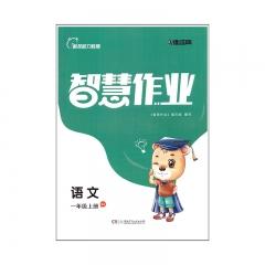 21秋 智慧作业 语文一年级上册 RJ湘少 新华书店正版图书