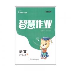 21秋 智慧作业 语文三年级上册 RJ湘少教育部组织编写 新华书店正版图书