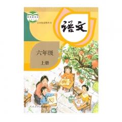21秋 语文六年级上册人民教育教育部组织编写 新华书店正版图书