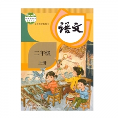 21秋 语文二年级上册人民教育教育部组织编写 新华书店正版图书