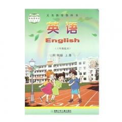 21秋 英语四 年级上册湘少教育部组织编写 新华书店正版图书