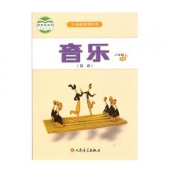21秋 音乐(简谱)二年级上册人民音乐教育部组织编写 新华书店正版图书