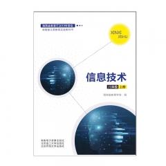 21秋 信息技术八年级上册湘电子音像教育部组织编写 新华书店正版图书