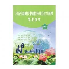 21秋 习近平新时代中国特色社会主义思想学生读本·高中人民教育部组织编写 新华书店正版图书