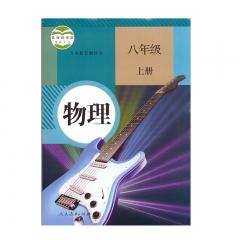 21秋 物理八年级上册人民教育教育部组织编写 新华书店正版图书