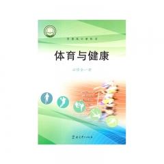 21秋 体育与健康必修全一册教育科学教育部组织编写 新华书店正版图书