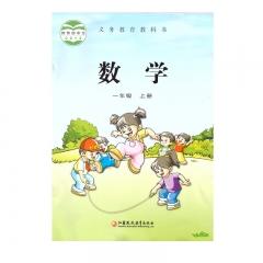21秋 数学一年级上册江苏教育教育部组织编写 新华书店正版图书