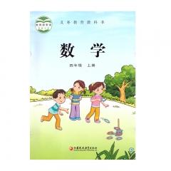 21秋 数学四年级上册江苏教育教育部组织编写 新华书店正版图书
