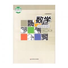21秋 数学九年级上册 华东师大教育部组织编写 新华书店正版图书
