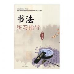 21秋 书法练习指导七年级上册南方出版社教育部组织编写 新华书店正版图书