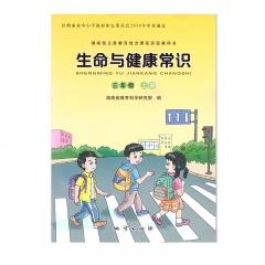 21秋 生命与健康常识三年级上册地质教育部组织编写 新华书店正版图书