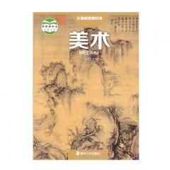 21秋 美术八年级上册(含课堂练习册)湖南美术教育部组织编写 新华书店正版图书