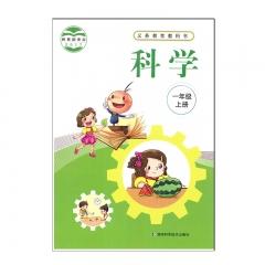 21秋 科学一年级上册湖南科技教育部组织编写 新华书店正版图书