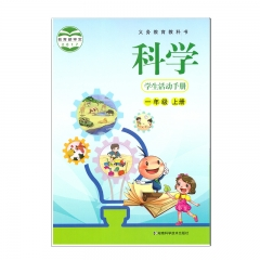 21秋 科学学生活动手册一年级上册湖南科技教育部组织编写 新华书店正版图书