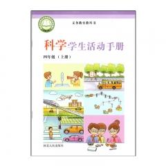 21秋 科学学生活动手册四年级上册河北人民教育部组织编写 新华书店正版图书