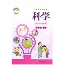 21秋 科学学生活动手册二年级上册湖南科技教育部组织编写 新华书店正版图书