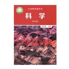 21秋 科学五年级上册教育科学教育部组织编写 新华书店正版图书