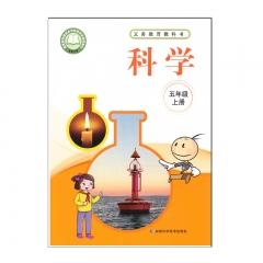 21秋 科学五年级上册湖南科技教育部组织编写 新华书店正版图书