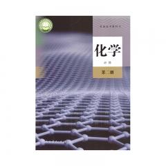 21秋 化学必修第二册人民教育教育部组织编写 新华书店正版图书