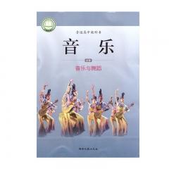 21秋 高中音乐 必修5 音乐与舞蹈(2017年课标)湖南文艺教育部组织编写
