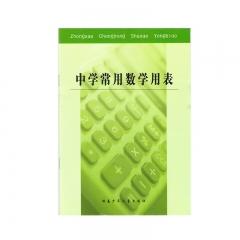 21秋 中学常用数学用表湘少教育部组织编写 新华书店正版图书