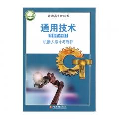 21秋 通用技术选择性必修2机器人设计与制作江苏教育教育部组织编写 新华书店正版图书