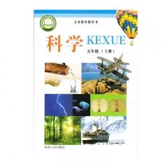 21秋 科学五年级上册河北人民教育部组织编写 新华书店正版图书