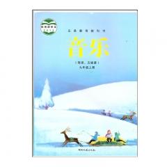 21秋 音乐九年级上册湖南文艺教育部组织编写 新华书店正版图书