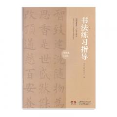 21秋 书法练习指导(实验)七年级上册湖南电子音像出版社有限责任公司教育部组织编写