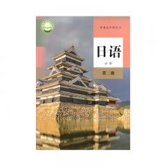 21秋 日语 选择性必修 第二册人民教育教育部组织编写 新华书店正版图书
