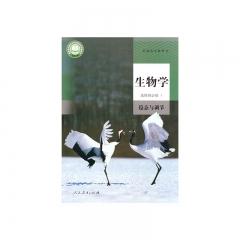 21秋 高中生物学选择性必修1 稳态与调节人民教育教育部组织编写 新华书店正版图书