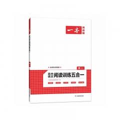 2022一本·高中语文阅读训练五合一(高一)新华书店正版图书