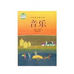 21秋 音乐(简谱、五线 谱)七年级上册湖南文艺教育部组织编写 新华书店正版图书
