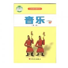 21秋 音乐(简谱)六年级上册人民音乐教育部组织编写 新华书店正版图书