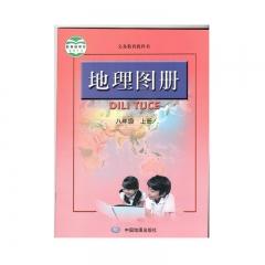 21秋 地理图册八年级上册中国地图教育部组织编写 新华书店正版图书