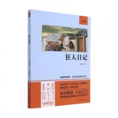 狂人日记/语文教材配套阅读名著书系双色版 新华书店正版图书