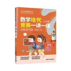 数学培优竞赛一讲一练(七年级)(数学培优竞赛新思维)新华书店正版图书