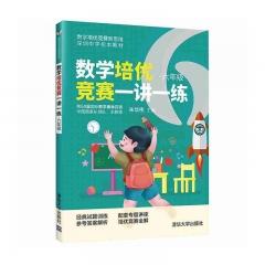 数学培优竞赛一讲一练(六年级)(数学培优竞赛新思维)新华书店正版图书
