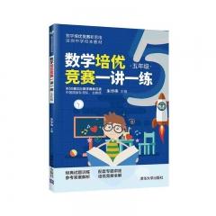 数学培优竞赛一讲一练(五年级)(数学培优竞赛新思维)新华书店正版图书