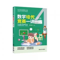 数学培优竞赛一讲一练(四年级)(数学培优竞赛新思维)新华书店正版图书