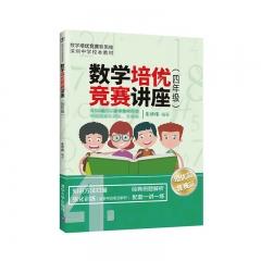 数学培优竞赛讲座(四年级)(数学培优竞赛新思维)新华书店正版图书
