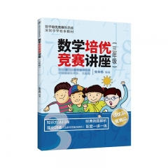 数学培优竞赛讲座(三年级)(数学培优竞赛新思维)新华书店正版图书