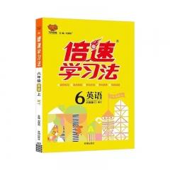 21秋倍速学习法6年级英语上外研版新华书店正版图书
