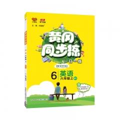 21秋黄冈同步练6年级英语上外研版新华书店正版图书