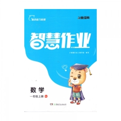 21秋 智慧作业 数学一年级上册 RJ湘少新华书店正版图书