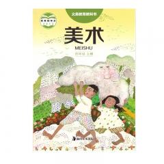 21秋 美术四年级上册湖南美术新华书店正版图书